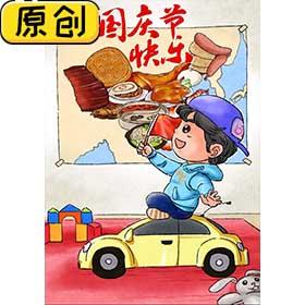 原创海报:十一国庆节 (3)