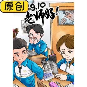 原创海报:教师节 (2)