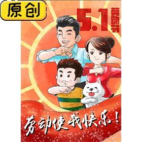 原创海报:五一劳动节 (1)