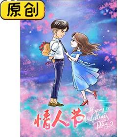 原创海报:情人节 (1)