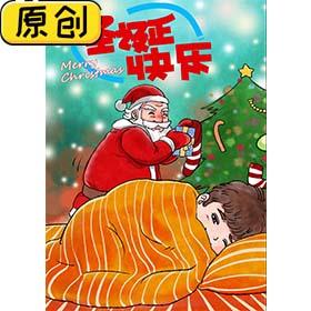 原创海报:圣诞节 (1)