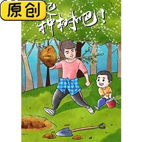 原创海报:植树节 (1)