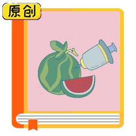 科普漫画:真的有打针西瓜吗? (1)