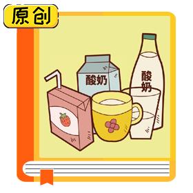 科普漫画:酸奶菌种是越多越好吗? (1)