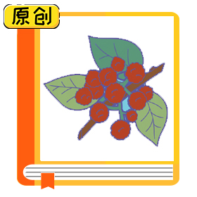 科普漫画:花椒为什么那么麻? (1)