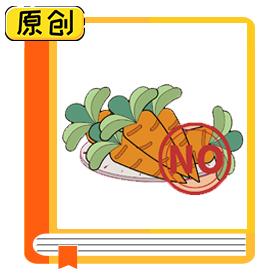 科普漫画:小白兔真的爱吃胡萝卜吗? (1)