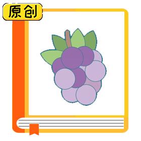 科普漫画:如何挑出最甜的那串葡萄? (1)