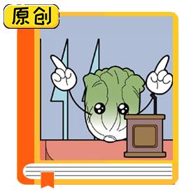 科普漫画:娃娃菜就是大白菜心吗?(食育) (1)