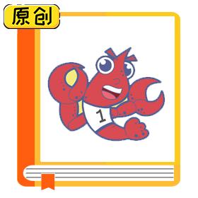 科普漫画:小龙虾并非龙虾家族的一员 (1)