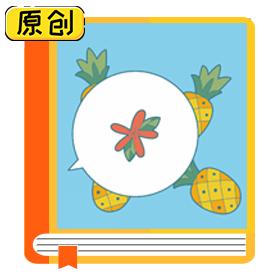 科普漫画:你吃的菠萝其实是200多朵花(食育) (1)
