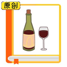 科普漫画:巴氏杀菌法最初竟是为葡萄酒而生 (1)