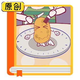 科普漫画:刷新认识,土豆竟然是混在蔬菜圈里的主粮 (1)