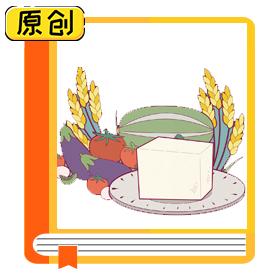 科普漫画:豆腐是怎么来的?(食育) (1)