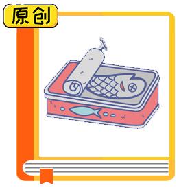 科普漫画:被罐头封印的沙丁鱼 (1)