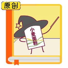 科普漫画:厨房里的魔法师——面粉(食育) (1)
