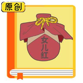科普漫画:女儿红 (1)