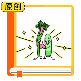 科普漫画:真的有越吃越瘦的负热量食物吗? (2)