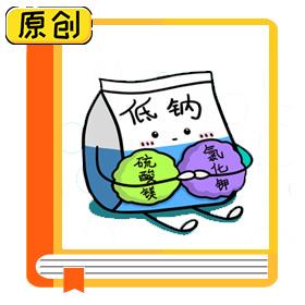 科普漫画:低钠盐并非所有人都适合 (2)