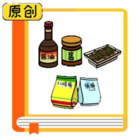 科普漫画:隐形盐是个什么鬼?会影响健康吗? (2)