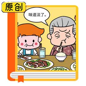 科普漫画:低盐饮食适合哪类人群? (2)