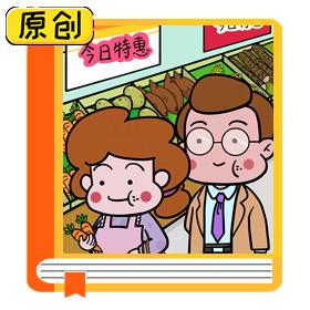 """科普漫画: """"今天吃什么""""这一""""世纪难题""""的解决方案——膳食指南(食育) (5)"""