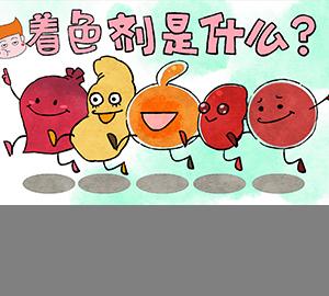 食品添加剂科普:着色剂是什么?