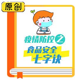 疫情防控漫画之食品安全七字诀 (8)