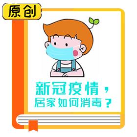 科普漫画:疫情防控之居家如何消毒 (4)
