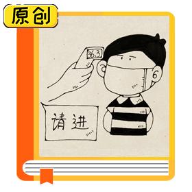 科普漫画:疫情防控之复工第一天该如何保护自己? (3)
