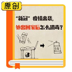 科普漫画:疫情防控之外出回家后如何消毒? (3)