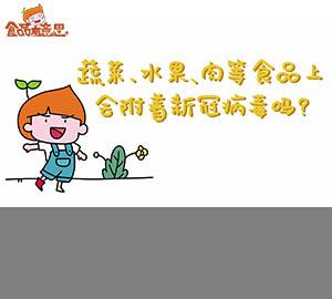 亚洲人成电影网站视频:果蔬、肉等色悠悠久久久上会附着新冠病毒吗?