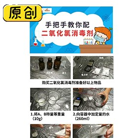 手把手教你配二氧化氯消毒剂 (2)