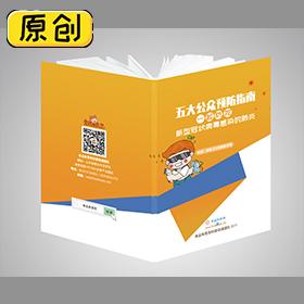五大公众预防指南,一起防控新型冠状病毒感染的肺炎(手册) (5)
