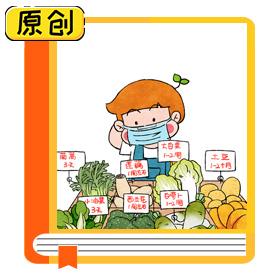 科普漫画:学会这几招,半月不用出门买菜 (3)