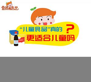 【食育】儿童食品真的更适合儿童吗?