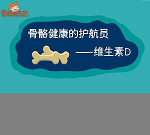 科普视频:如何正确补充维生素D?