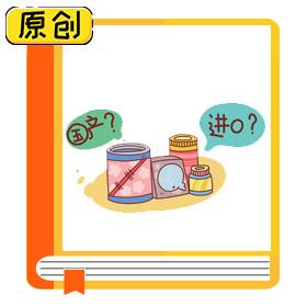 科普漫画:国外的食品标准就比我国的更严格吗? (2)