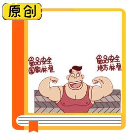 """科普漫画:""""硬核""""操作的食品安全标准 (2)"""