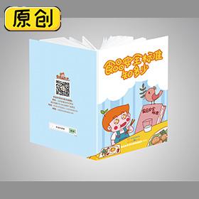食品安全标准科普手册 (5)