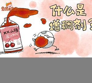 食品添加剂科普:什么是增稠剂?(果冻、老酸奶为什么会凝固?)