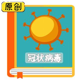 科普漫画:认识新型冠状病毒 (3)