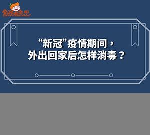 """科普视频:""""新冠""""疫情期间,外出回家后怎样消毒?"""