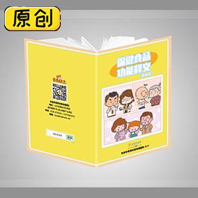 保健食品功能释义(漫画版) (6)