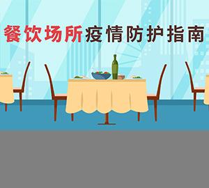 科普视频:餐饮场所做好迎客准备了吗? 餐饮场所疫情防控指南