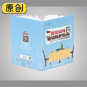 科普手册:餐饮场所疫情防护漫画 (4)