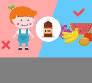科普视频:乙烯利催熟的水果还能吃吗?