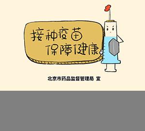 科普视频:为什么要接种疫苗?【北京市药品监督管理局 宣】