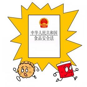 食品安全法律、法规 (3)