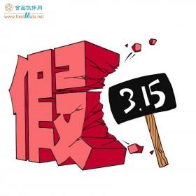 打假(大福) (5)