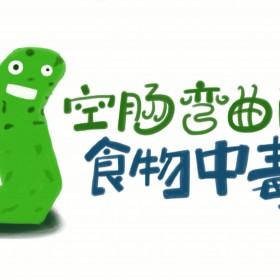 空肠弯曲菌 (1)